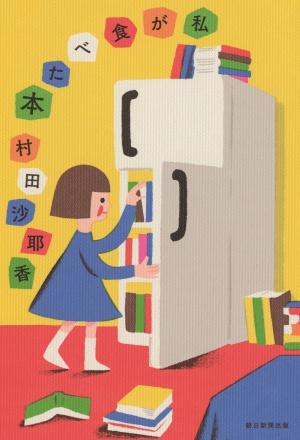 『私が食べた本』(朝日新聞出版)刊行記念  村田沙耶香さんサイン会
