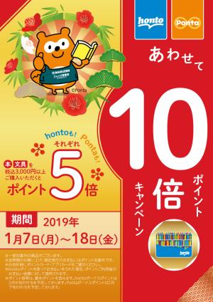≪最大10倍≫hontoとPontaがWでポイント5倍!2店舗限定キャンペーン
