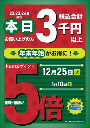 【3日間限定】年末年始にhontoポイント5倍のチャンス!