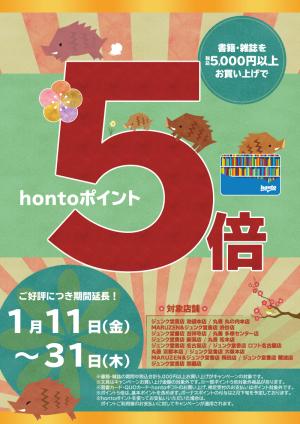 5千円以上ご購入で hontoポイント5倍キャンペーン【14店舗限定】