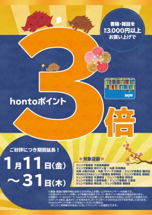 3千円以上ご購入で hontoポイント3倍キャンペーン【14店舗限定】