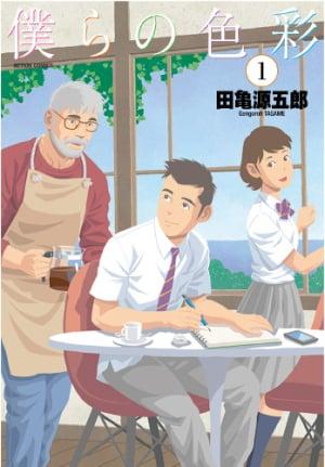 『僕らの色彩』①巻(双葉社刊)刊行記念 田亀源五郎先生 サイン会