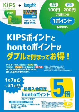 新規入会限定!hontoポイント5倍【KIPSポイントとダブルで貯まる】