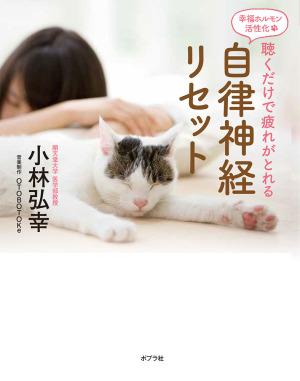小林弘幸先生 『聴くだけで疲れがとれる自律神経リセット』『自律神経の名医が実践「寝入りが9割」の睡眠技術』試聴会・体験会