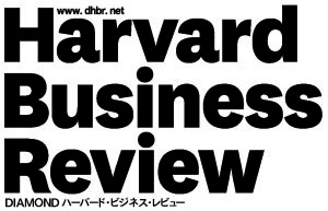 世界最古のマネジメント誌の日本版『DIAMONDハーバード・ビジネス・レビュー』紹介