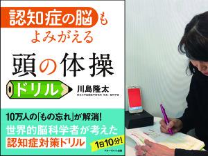 3分で脳を活性化!川島隆太教授考案の脳測定器で脳活動レベルがわかる!