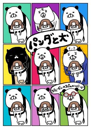 パンダと犬マルシェ