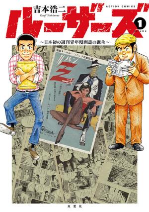 『ルパン三世』はこうして生まれた!!日本初の週刊青年漫画誌「漫画アクション」!!吉本浩二『ルーザーズ~日本初の週刊青年漫画誌の誕生~』複製原画展