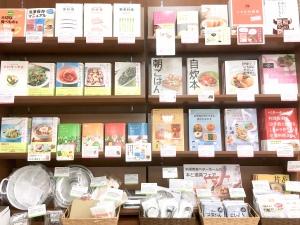 【1F雑誌】料理のキホン、教えて!ベターホーム先生!!