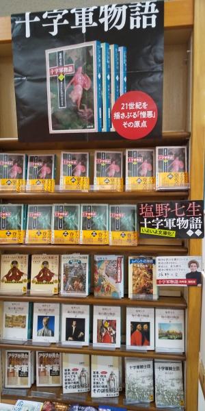 【3F文庫・新書】塩野七生『十字軍物語』刊行記念フェア