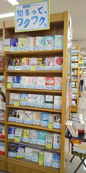 【3F文庫・新書】知るって、ワクワク。三笠文庫ベストフェア