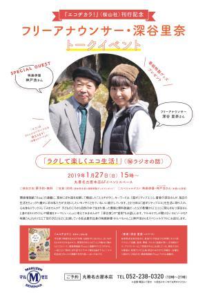 【アーカイヴ】第209回 丸善ゼミナール 「ラクして楽しくエコ生活!」(㊙ラジオの話)