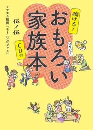 『聴ける!おもろい家族本CD付~伍ノ伍~』刊行記念サイン会