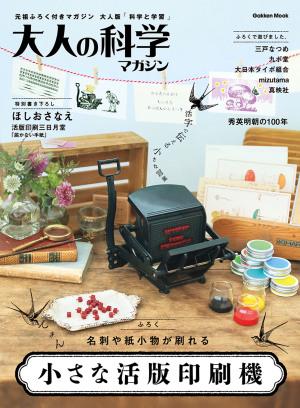 「大人の科学マガジン 小さな活版印刷機」を使ってオリジナルミニカードを作ろう!