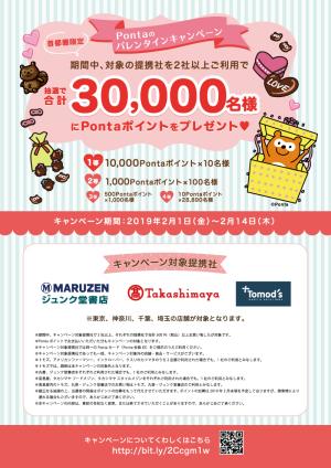 Pontaのバレンタインキャンペーン 【東京・神奈川・千葉・埼玉限定】
