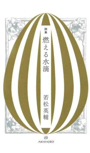 若松英輔第3詩集『燃える水滴』(亜紀書房)刊行記念大阪講演 詩と共に生きる