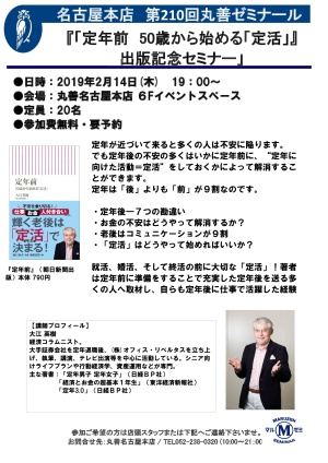 【アーカイブ】第210回 丸善ゼミナール「定年前 50歳から始める「定活」』出版記念セミナー」
