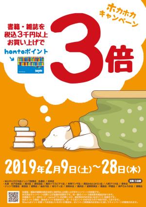 3千円以上ご購入で hontoポイント3倍!ホカホカキャンペーン【21店舗限定】