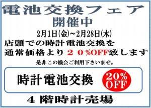 4階 文具・時計売場 【電池交換フェア】
