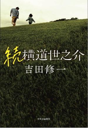 『続 横道世之介』(中央公論新社)刊行記念 吉田修一さん サイン会