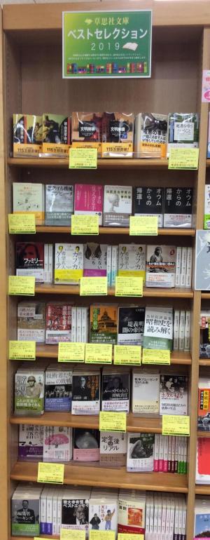 【3F文庫・新書】草思社文庫ベストセレクション2019