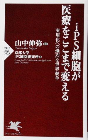 京都大学iPS細胞研究所(CiRA)サイエンストーク 「iPS細胞ことはじめ」