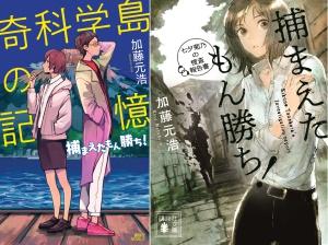 加藤元浩先生 コミックス&小説同時発売記念サイン会