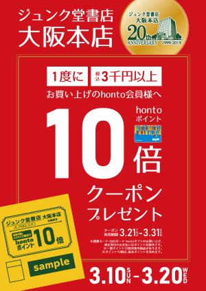 hontoポイント 10倍 クーポンプレゼント≪おかげさまで20周年!≫