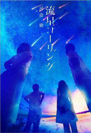 満員御礼『流星コーリング』(KADOKAWA)刊行記念 WEAVER 河邉 徹さんサイン会