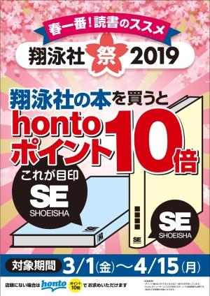 翔泳社祭2019 全品ポイント10倍キャンペーン