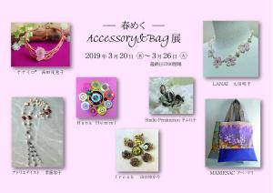 -春めく-Accessory&Bag展