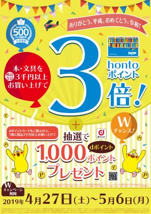 3千円以上ご購入で hontoポイント3倍!ありがとう平成、おめでとう令和キャンペーン【69店舗限定】