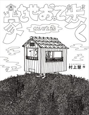 『家をせおって歩く』(福音館書店)刊行記念 村上慧さん ワークショップ&サイン会