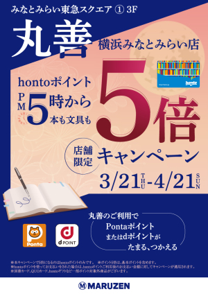 午後5時からhontoポイント5倍キャンペーン【横浜みなとみらい店限定】