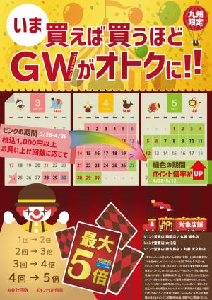 いま買えば買うほどGWがお得に!ポイントUPキャンペーン【九州地区5店舗】