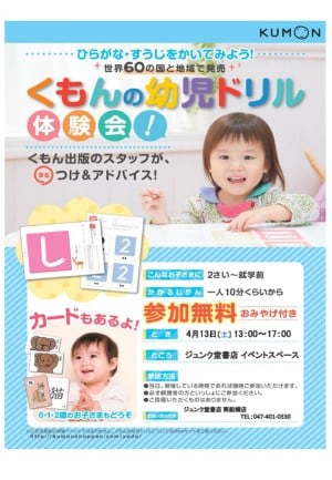 くもんの幼児ドリル体験会 開催!