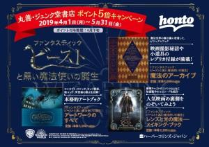 『ファンタスティック・ビーストと黒い魔法使いの誕生』DVD発売記念 関連書籍ポイント5倍キャンペーン