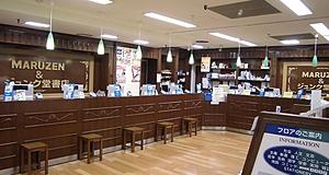 書籍売場で働きたい人、大募集!(定時社員)