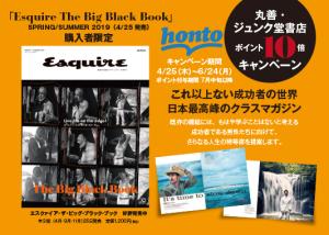 Esquire The Big Black Book ポイント10倍キャンペーン