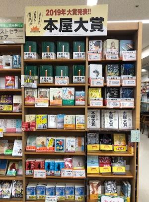 【3F文芸】2019'本屋大賞
