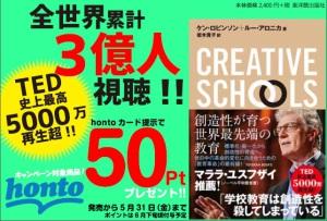 東洋館出版社新刊「Creative Schools」 50ポイントプレゼントキャンペーン