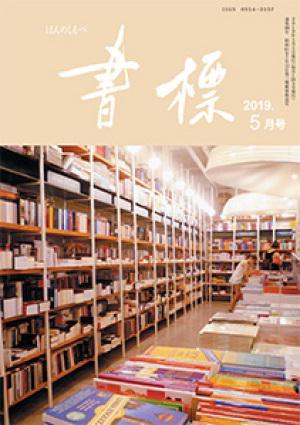 丸善ジュンク堂のPR誌 書標(ほんのしるべ) 2019年5月号
