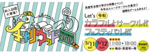 【チャリウッド2019】 イベントスケジュール