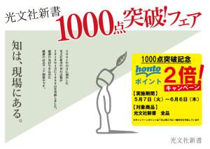 光文社新書1000点突破フェア全品ポイント2倍キャンペーン