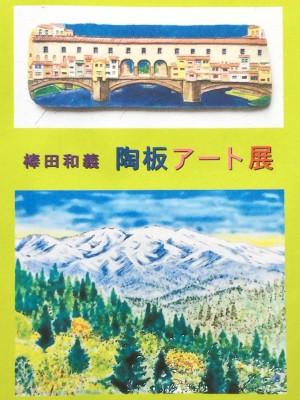 棒田和義 陶板アート展 ー自然の風景や南欧の街角を描いた陶板アートの世界ー