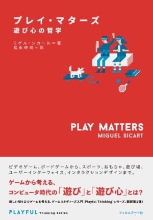 【19:30開演】『プレイ・マターズ 遊び心の哲学』(フィルムアート社)刊行記念 「遊び」をめぐる、ゲームスタディーズの新潮流