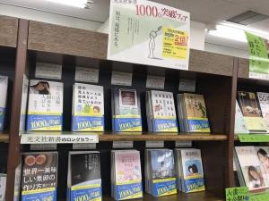 【6月6日までの期間限定】光文社新書hontoポイント2倍キャンペーン