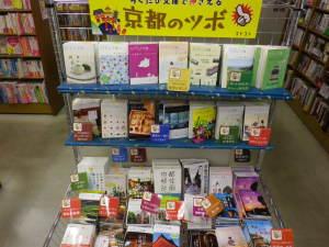 らくたび文庫で押さえる京都のツボ