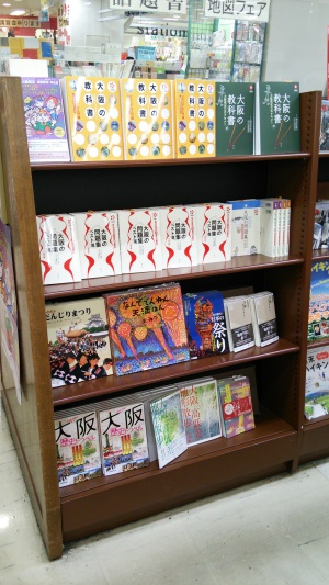 大阪を知り尽くす!大阪検定2019