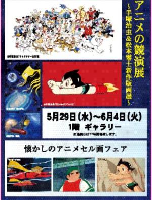 アニメの競演展  手塚治虫&松本零士 新作版画展